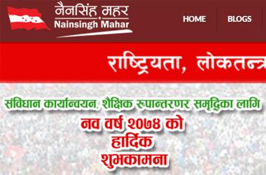 Nainsingh Mahar
